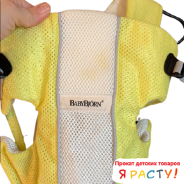 Рюкзак – кенгуру BabyBjorn Baby Carrier Air (желтый, сетчатый)