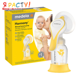 Ручной молокоотсос Medela Harmony