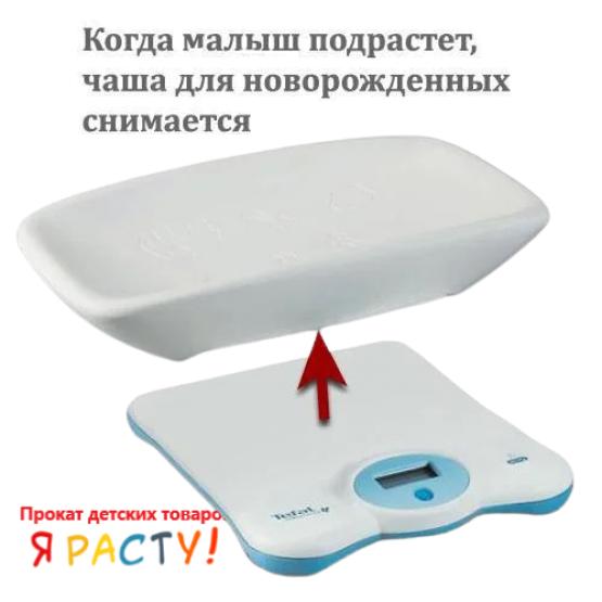Детские электронные весы TEFAL baby home 4150